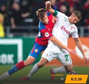 ЦСКА - Локомотив 28.07.2019 прогноз на футбол bkfaker_com