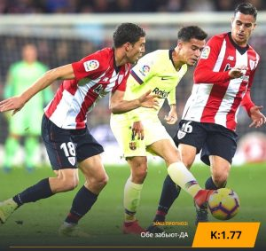 Атлетик - Барселона: прогноз на матч 16 августа 2019