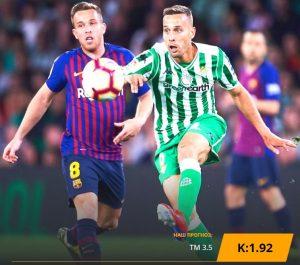Барселона - Бетис: прогноз на матч 25 августа 2019