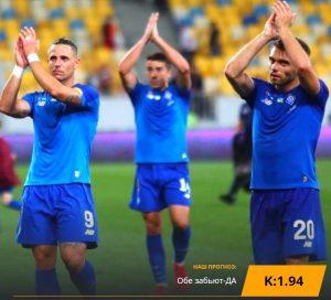 Брюгге - Динамо Киев: прогноз на матч 06 августа 2019