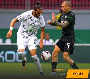 Краснодар - Рубин: прогноз на матч 10 августа 2019