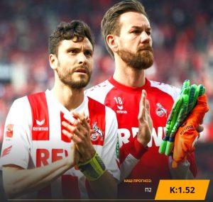 Кёльн - Боруссия Дортмунд: прогноз на матч 23 августа 2019