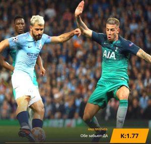Манчестер Сити - Тоттенхэм: прогноз на матч 17 августа 2019