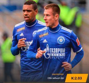 Оренбург - Сочи: прогноз на матч 16 августа 2019