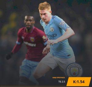 Вест Хэм - Манчестер Сити: прогноз на матч 10 августа 2019