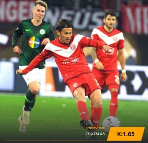 Фортуна - Вольфсбург: бесплатный прогноз на матч 13.09.2019