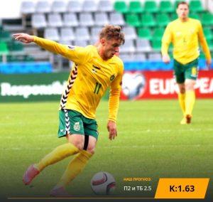 Литва - Португалия: бесплатный прогноз на матч 10.09.2019