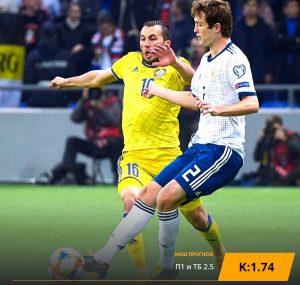 Россия - Казахстан: бесплатный прогноз на матч 09.09.2019