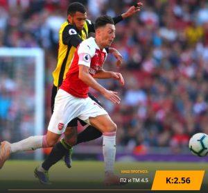 Уотфорд - Арсенал: бесплатный прогноз на матч 15.09.2019